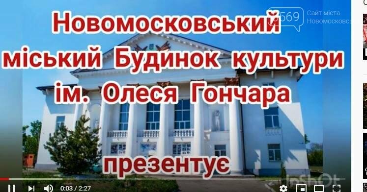 Новомосковці привітали Україну з Днем Незалежності: ВІДЕО, фото-1