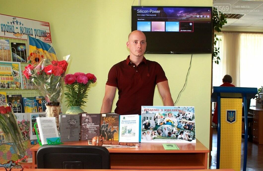 У Новомосковську відзначили 90-річний ювілей видатного українського історика, фото-17