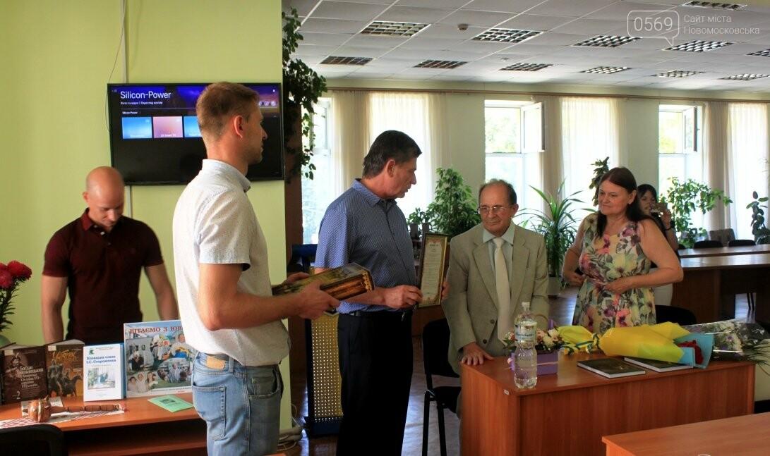 У Новомосковську відзначили 90-річний ювілей видатного українського історика, фото-1