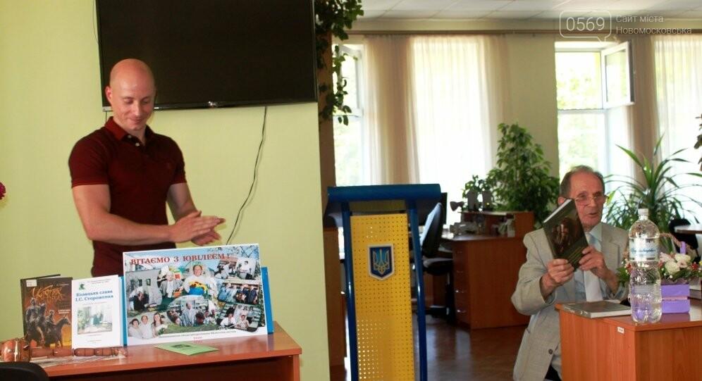 У Новомосковську відзначили 90-річний ювілей видатного українського історика, фото-18
