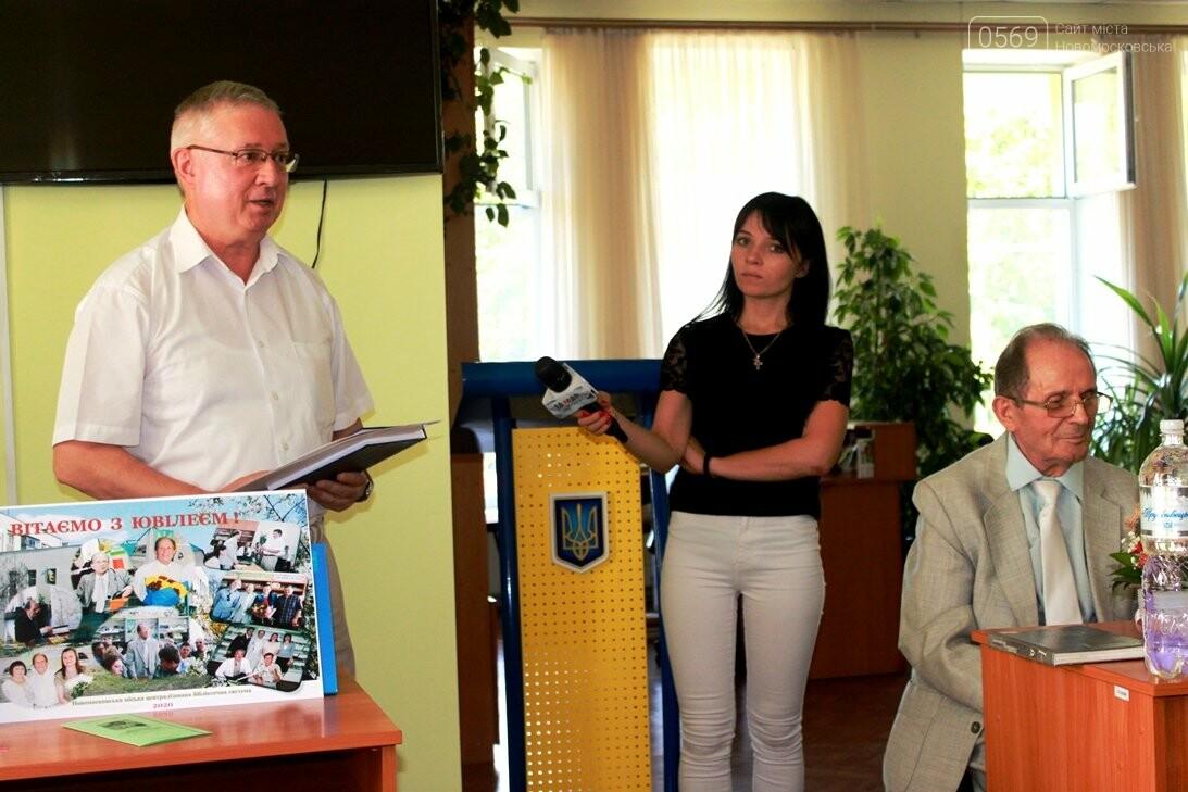 У Новомосковську відзначили 90-річний ювілей видатного українського історика, фото-4