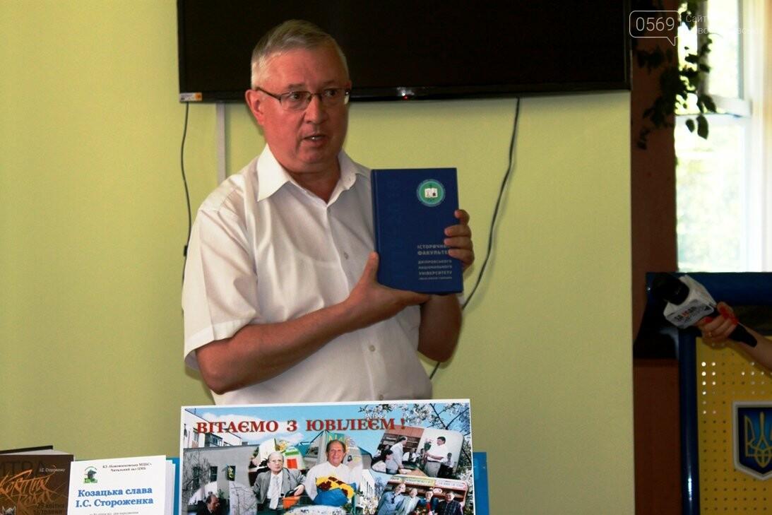У Новомосковську відзначили 90-річний ювілей видатного українського історика, фото-3