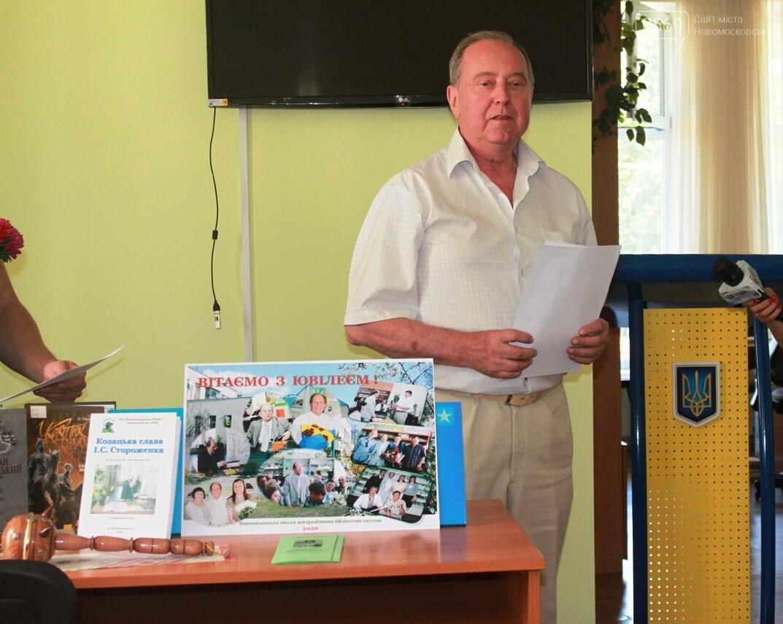 У Новомосковську відзначили 90-річний ювілей видатного українського історика, фото-9