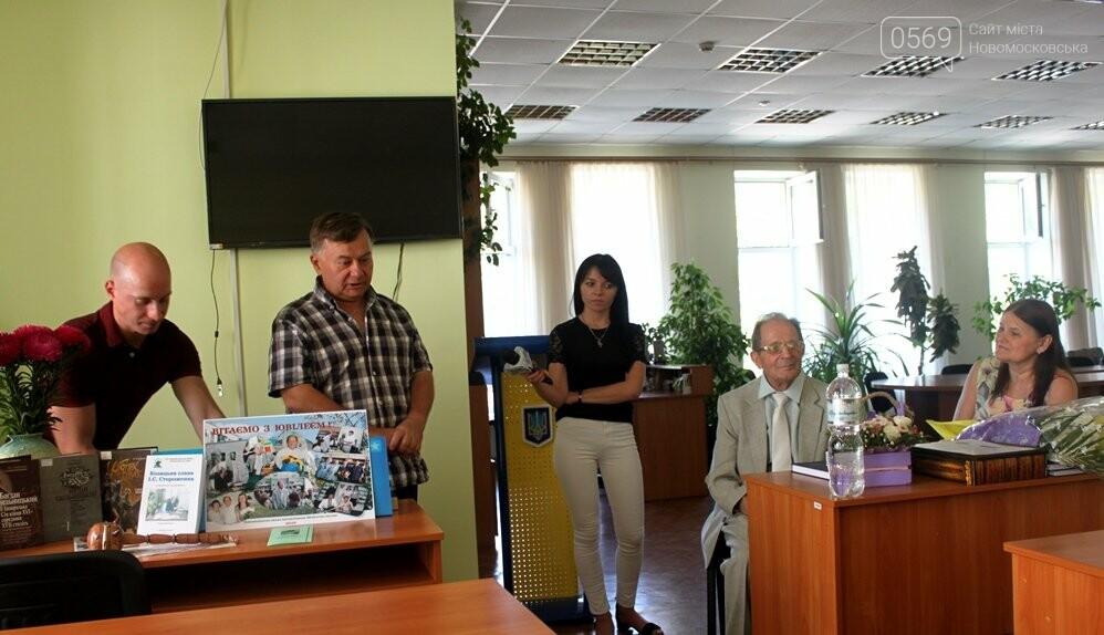 У Новомосковську відзначили 90-річний ювілей видатного українського історика, фото-11