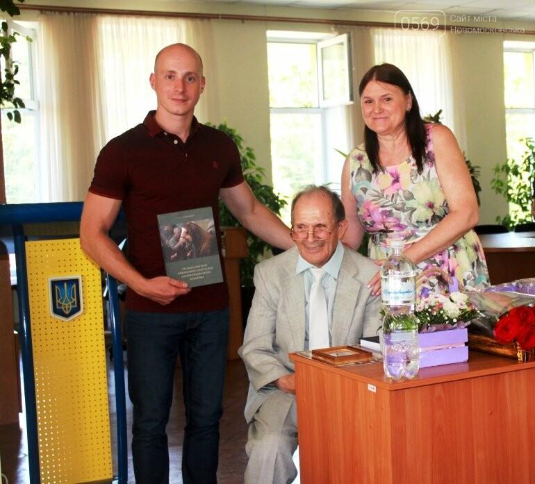 У Новомосковську відзначили 90-річний ювілей видатного українського історика, фото-12