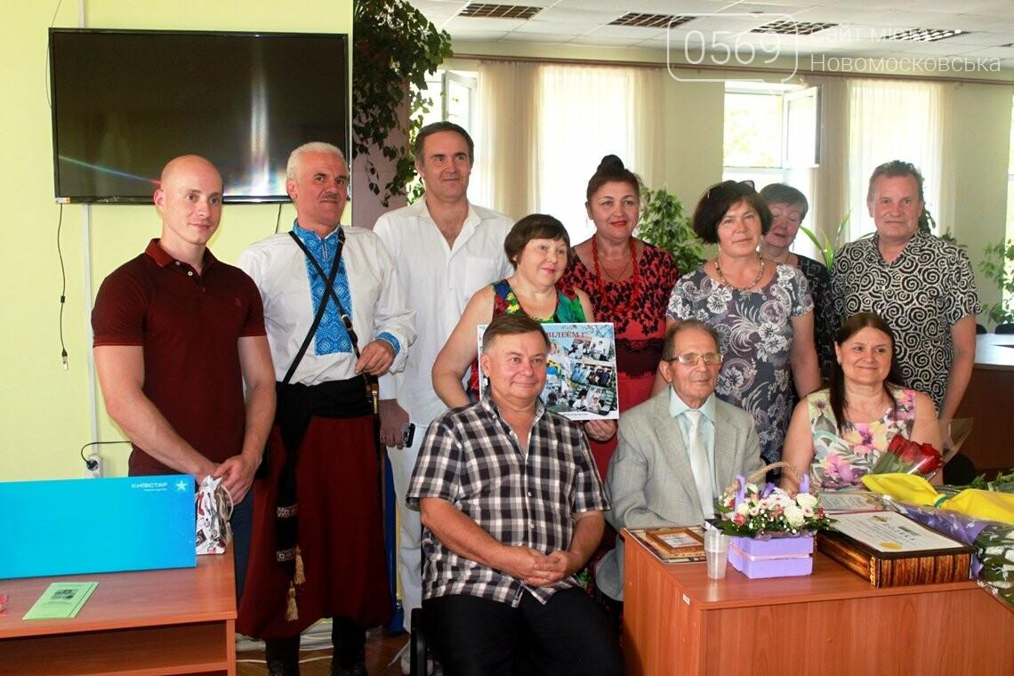 У Новомосковську відзначили 90-річний ювілей видатного українського історика, фото-22