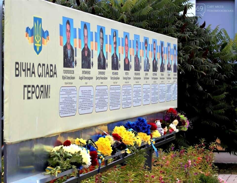 У Новомосковську вшанували пам'ять загиблих в «іловайському котлі» земляків, фото-1