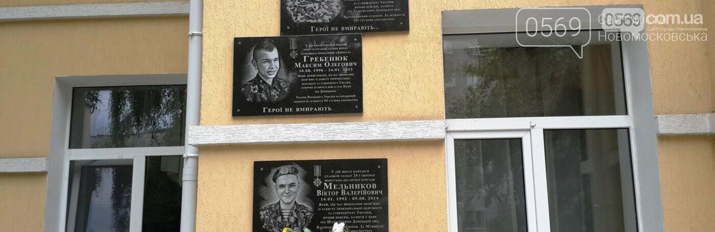 Назавжди 18: у Новомосковську згадують полеглого в АТО Максима Гребенюка, фото-2