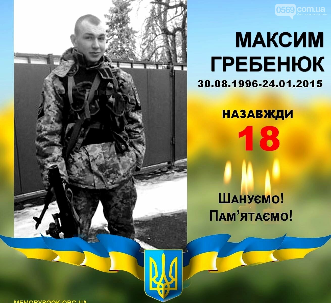 Назавжди 18: у Новомосковську згадують полеглого в АТО Максима Гребенюка, фото-1