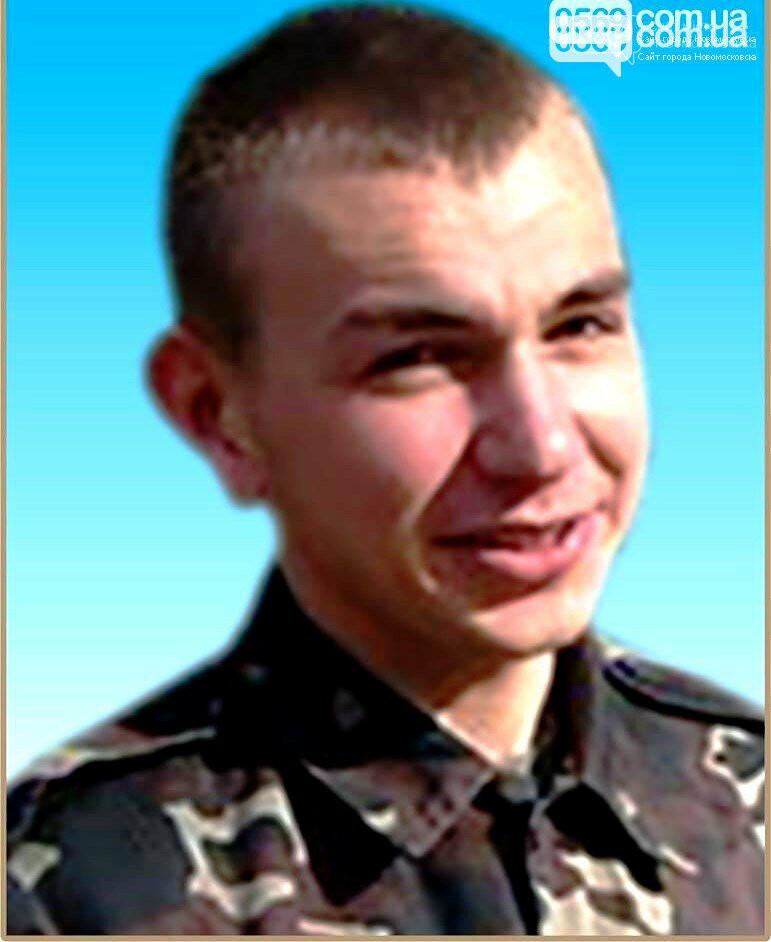 Назавжди 18: у Новомосковську згадують полеглого в АТО Максима Гребенюка, фото-3