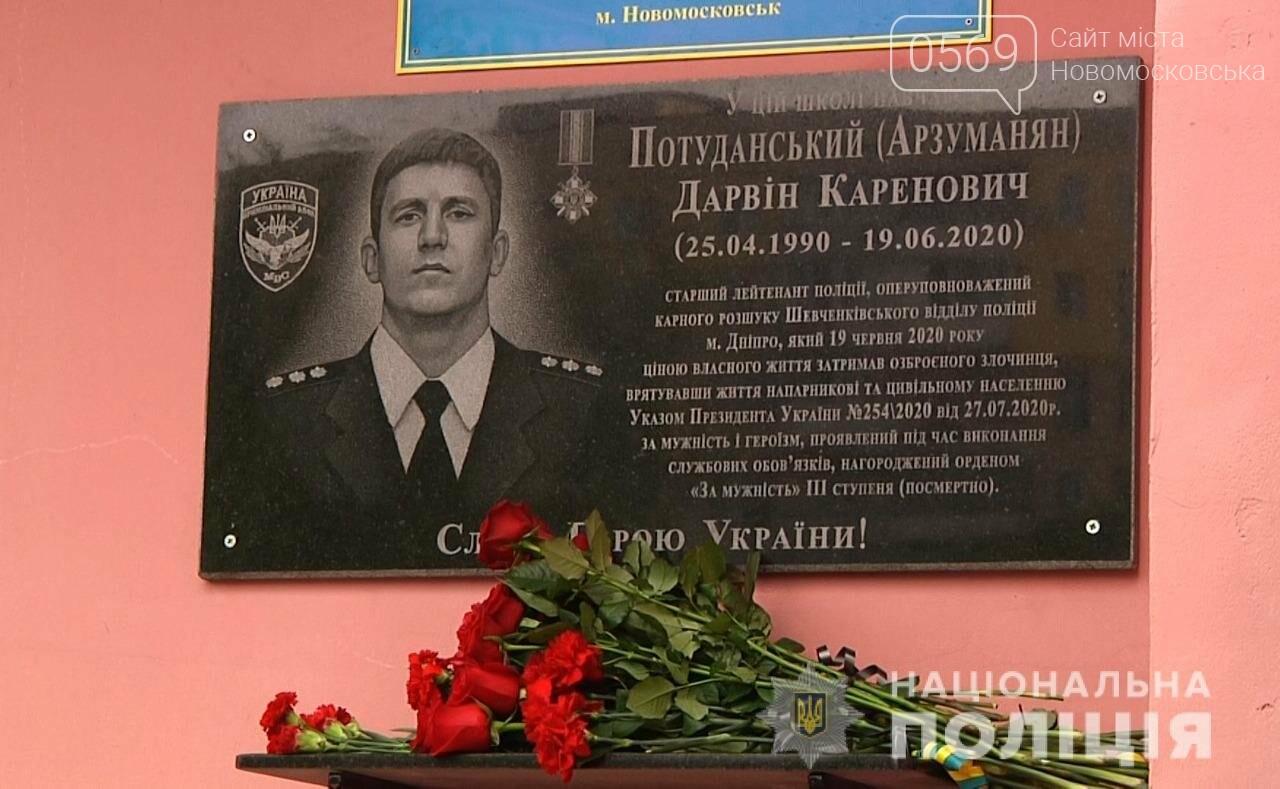 У Новомосковську відкрили Меморіальну дошку в пам'ять про загиблого поліцейського Дарвіна Потуданського, фото-1