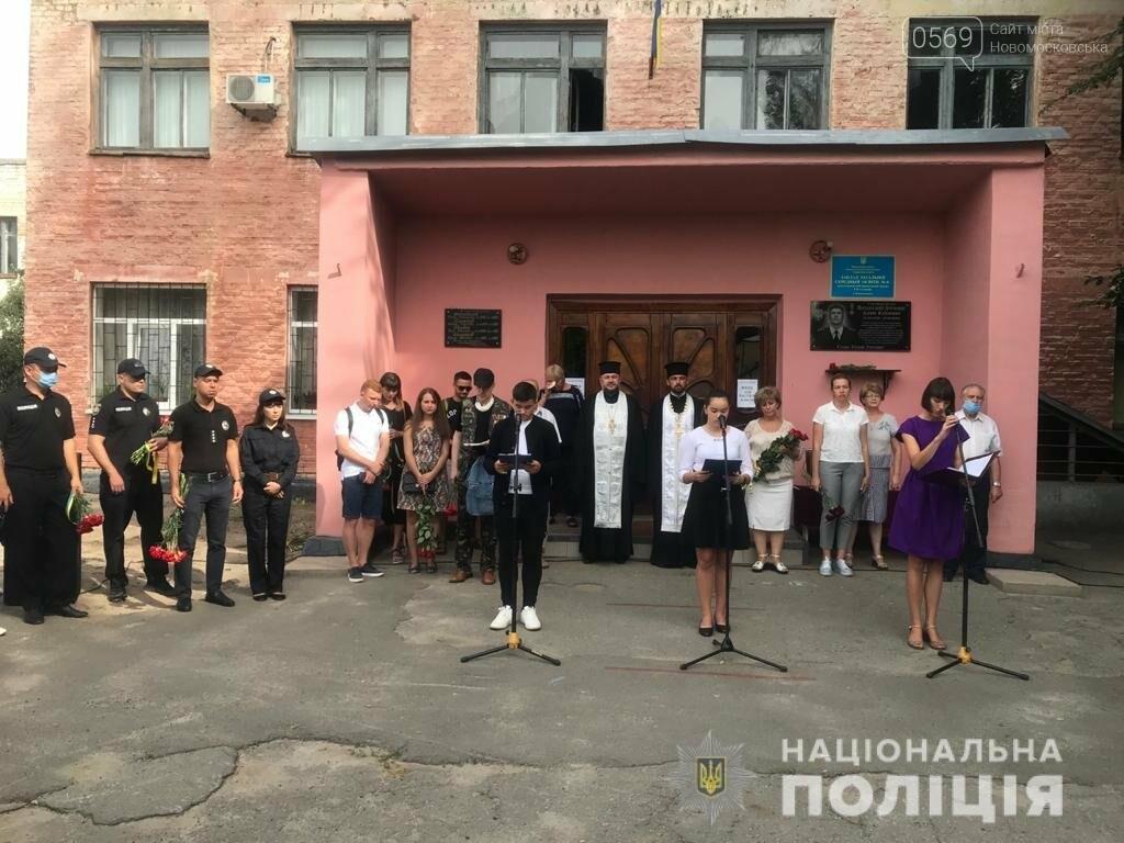 У Новомосковську відкрили Меморіальну дошку в пам'ять про загиблого поліцейського Дарвіна Потуданського, фото-3