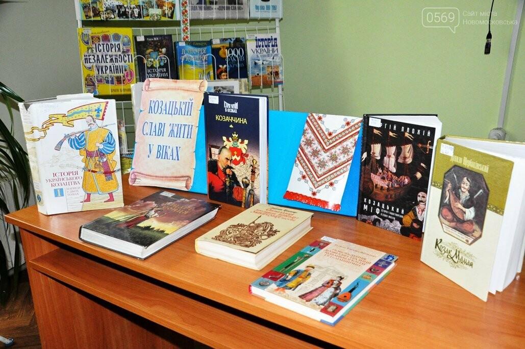У Новомосковській центральній бібліотеці говорили про козацьку славу рідної землі, фото-2