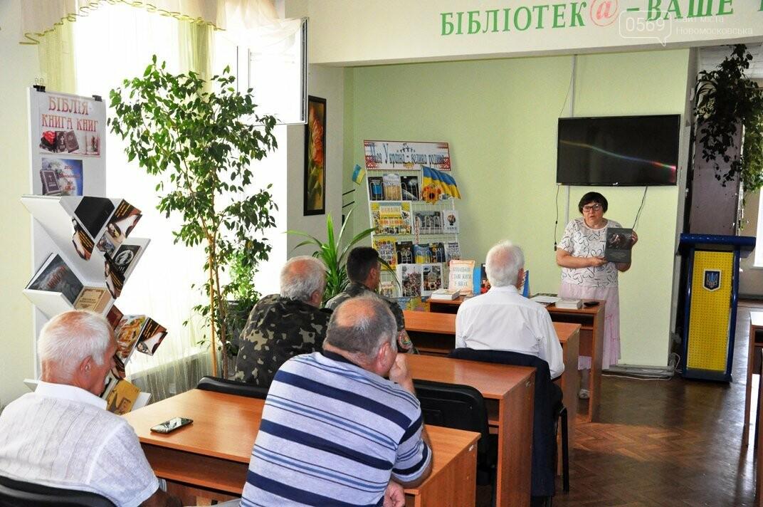 У Новомосковській центральній бібліотеці говорили про козацьку славу рідної землі, фото-3
