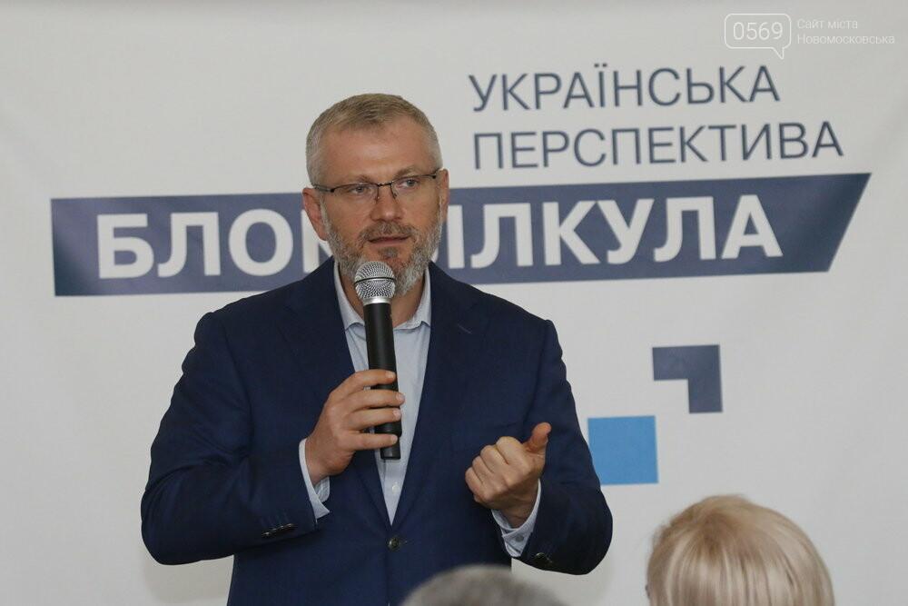 Блок Вилкула представил команду, которая пойдет на выборы в Новомосковске и Новомосковском районе, фото-3