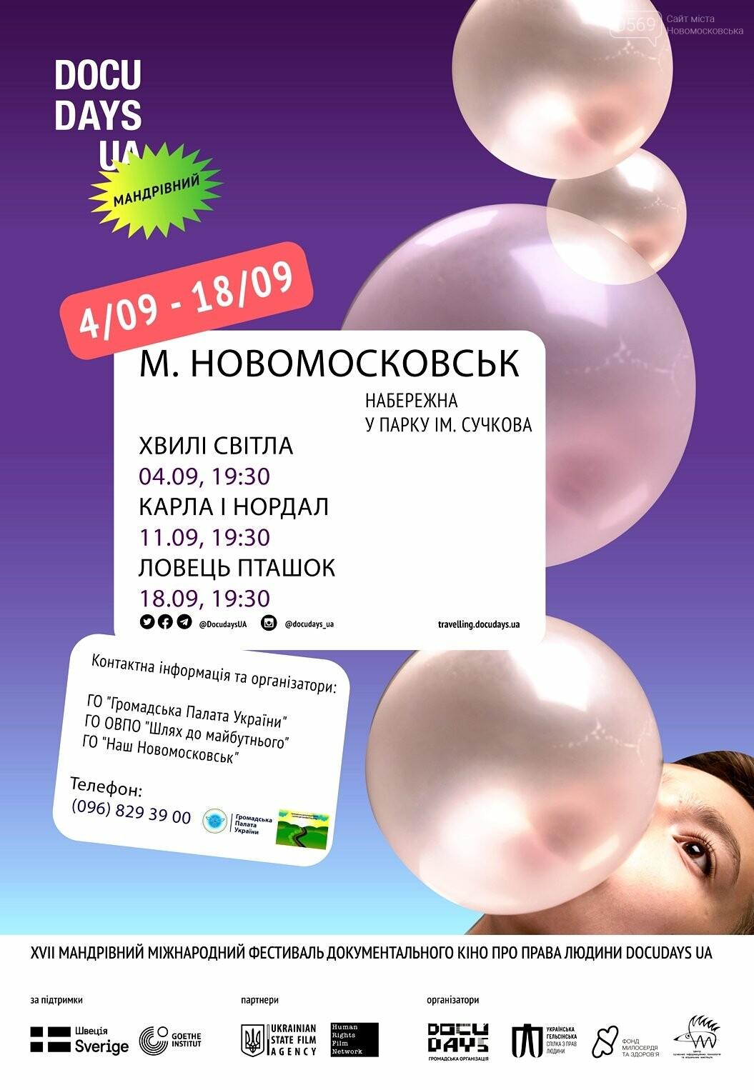 У Новомосковськ приїхав Мандрівний міжнародний фестиваль документального кіно: де подивитися?, фото-1