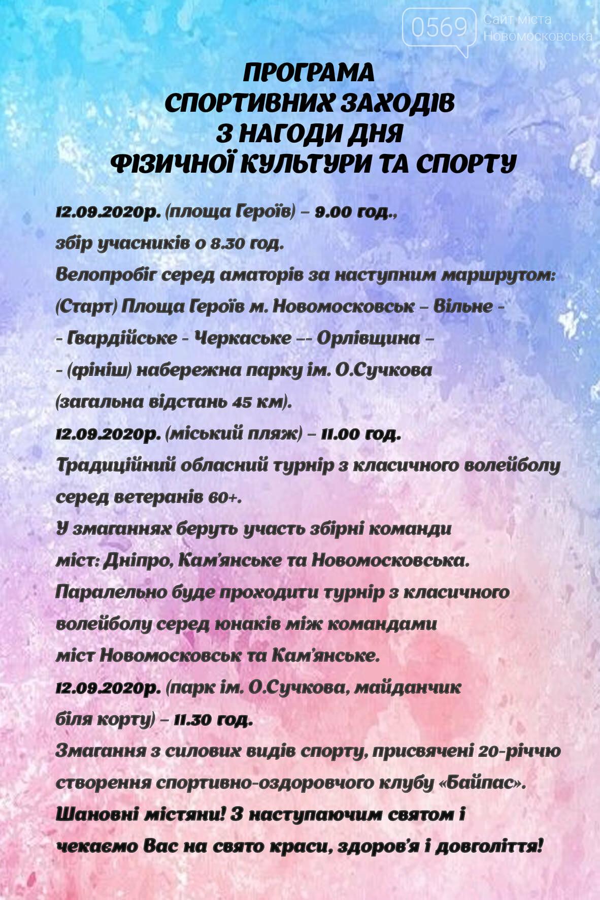 Як у Новомосковську святкуватимуть День фізкультури і спорту: Програма заходів, фото-1