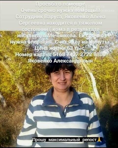 Мешканка Новомосковська потребує допомоги: термінова складна операція, фото-2