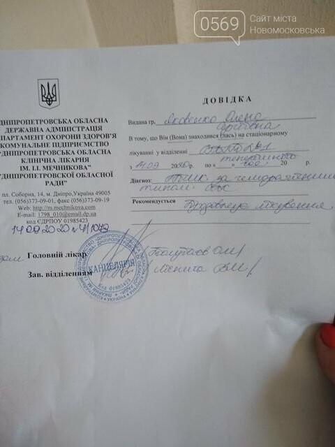 Мешканка Новомосковська потребує допомоги: термінова складна операція, фото-3