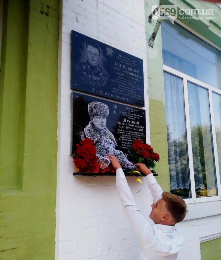 """Учні Новомосковського ліцею """"Самара"""" вшанували пам""""ять загиблого воїна АТО, фото-2"""