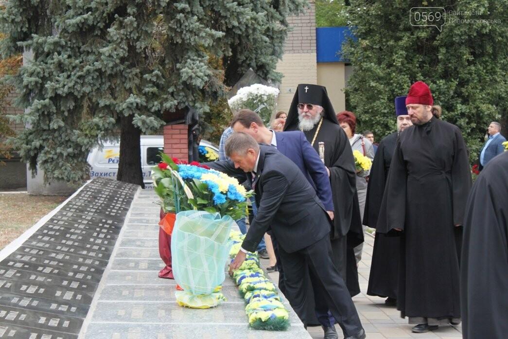 У Новомосковську з нагоди Дня міста пройшов мітинг пам'яті: ФОТО, фото-6