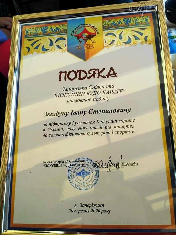 Новомосковський «Sentoki Club» здобув на всеукраїнському турнірі 2 золота і бронзу, фото-5