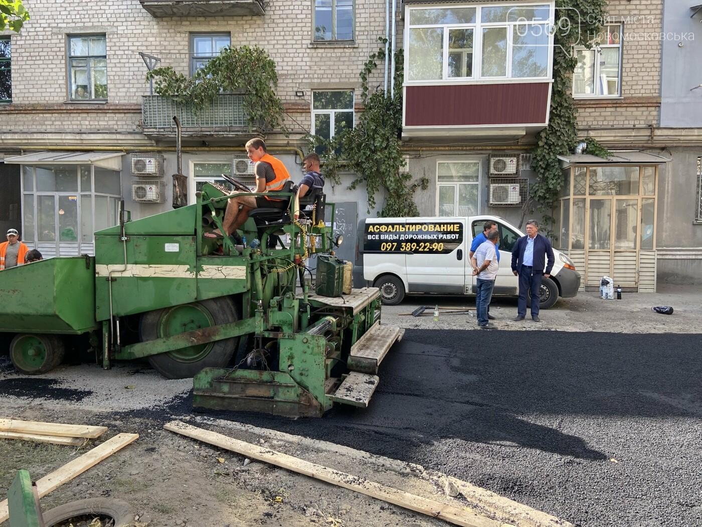 У Новомосковську розпочали поточний ремонт одного з дворових проїздів, фото-1