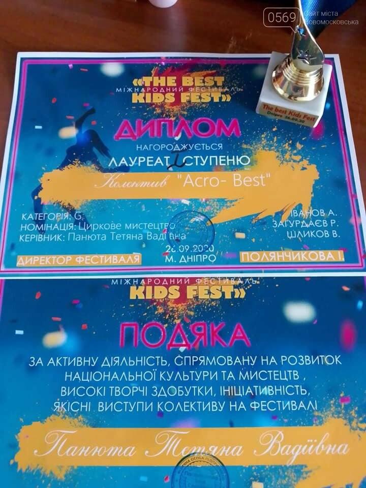 """Учасники студії """"Acro-Best"""" з Новомосковська здобули І місце на міжнародному фестивалі, фото-1"""