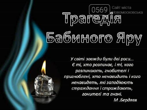 Сьогодні вшановують жертв масових розстрілів мирного населення в урочищі Бабин Яр, фото-1