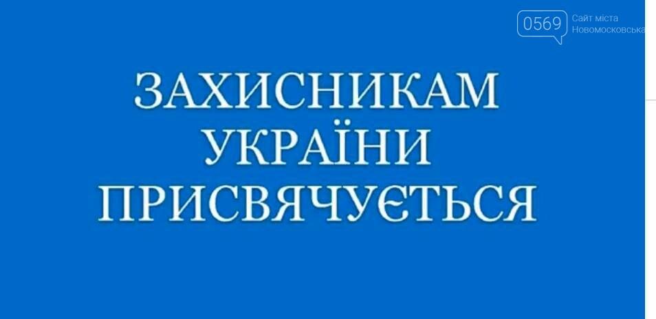 Батько загиблого в АТО мешканця Новомосковська створив слайд-відео нещодавнього забігу-пам'яті, фото-2