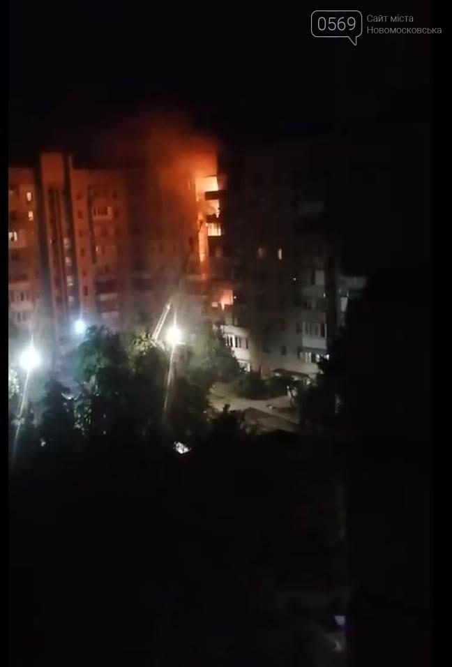 Вечір 29-го вересня: у Новомосковську сталася масштабна пожежа в одній з багатоповерхівок центру- горить декілька квартир, фото-1