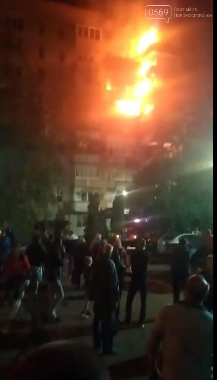 Вечір 29-го вересня: у Новомосковську сталася масштабна пожежа в одній з багатоповерхівок центру- горить декілька квартир, фото-2