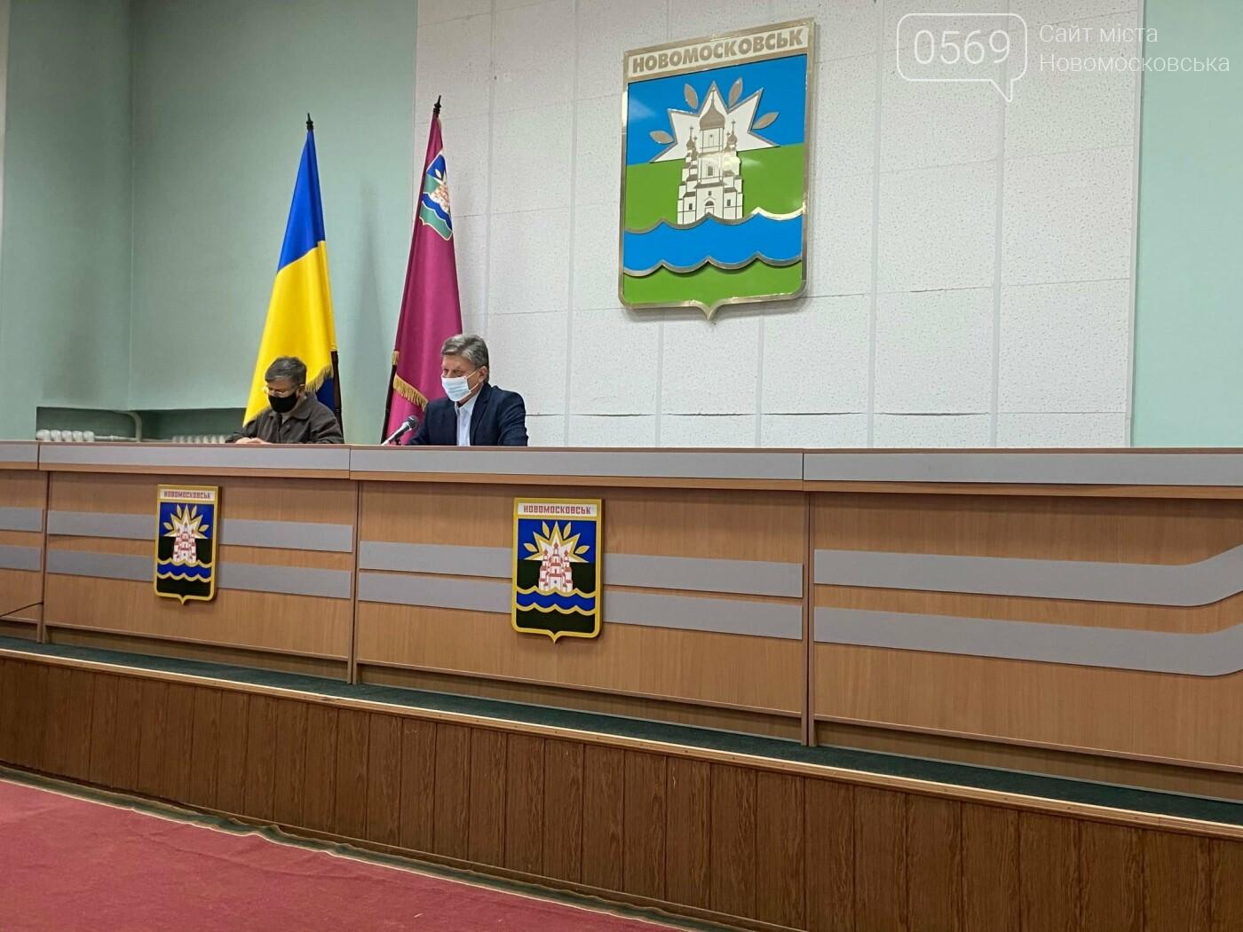 У Новомосковську зібрали позачергове засідання комісії з питань ТЕБ та НС, фото-1