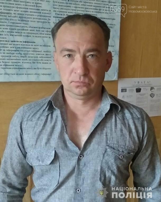 Поліція Новомосковська встановлює місцезнаходження безвісно зниклого чоловіка, фото-1