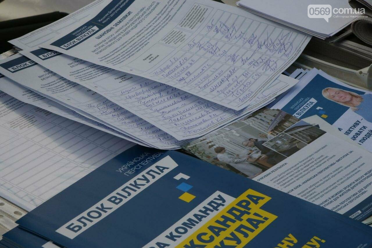 Тисячі людей підтримали Блок Вілкула щодо введення на Дніпропетровщині безкоштовної для людей страхової медицини, фото-4