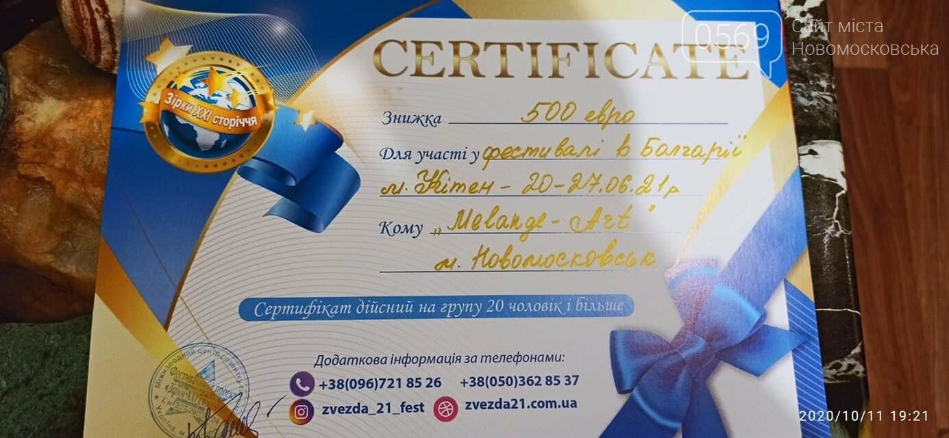 Вихованці естрадно-циркової студії з Новомосковська отримали Першу премію міжнародного конкурсу, фото-4