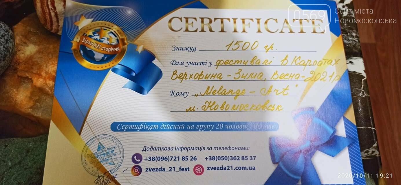 Вихованці естрадно-циркової студії з Новомосковська отримали Першу премію міжнародного конкурсу, фото-5