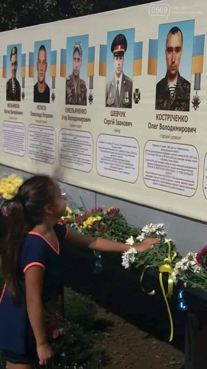 У Новомосковську згадують полеглого в АТО воїна Олега Костріченка, фото-2