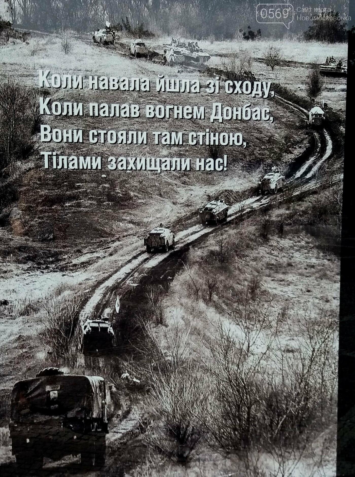 У Новомосковську згадують полеглого в АТО воїна Олега Костріченка, фото-3