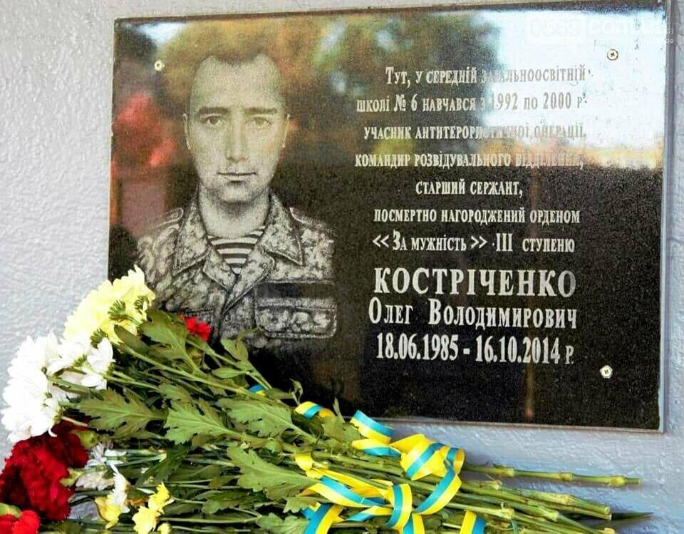 У Новомосковську згадують полеглого в АТО воїна Олега Костріченка, фото-1