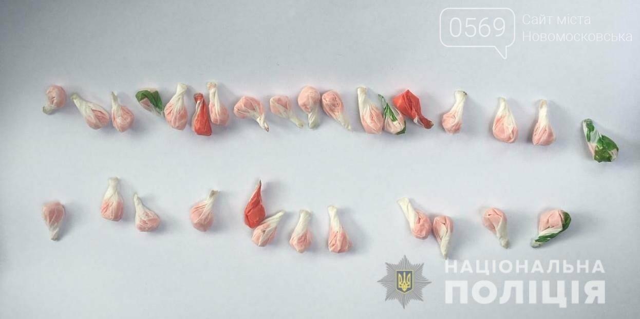 У жителя Новомосковського району поліція вилучила згортки з наркотиками, фото-1