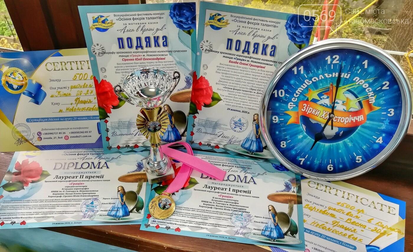 Колектив «Грація» з Новомосковська отримав дві найвищі відзнаки всеукраїнського фестивалю, фото-1