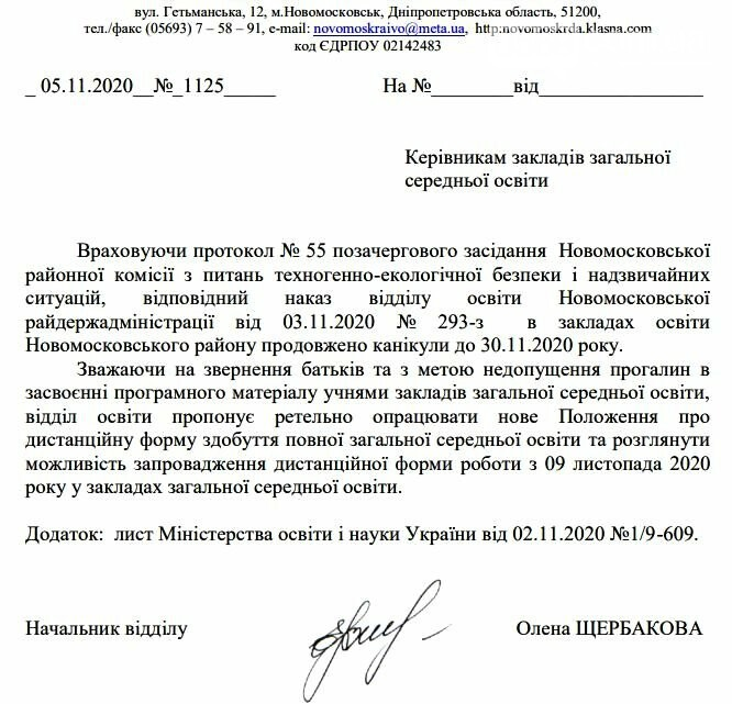 В закладах освіти Новомосковського району продовжили канікули, фото-1