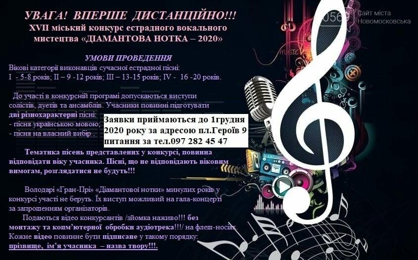"""Міський конкурс """"Діамантова нотка"""" цього року у Новомосковську відбудеться дистанційно, фото-1"""
