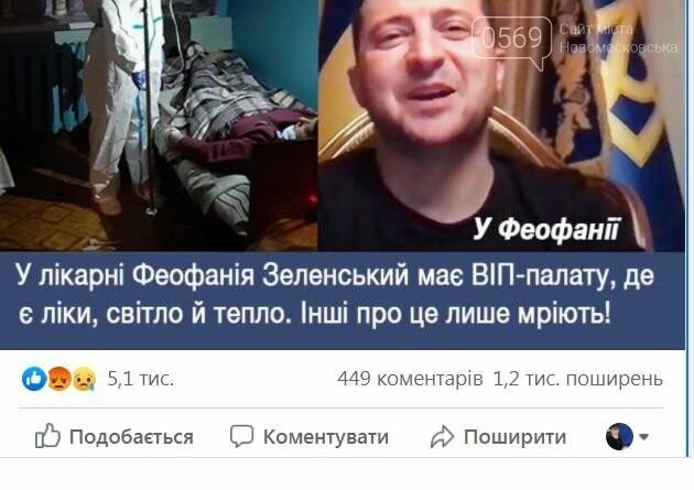 А ось і слава: або як лікарнею Новомосковська лякали країну, фото-4