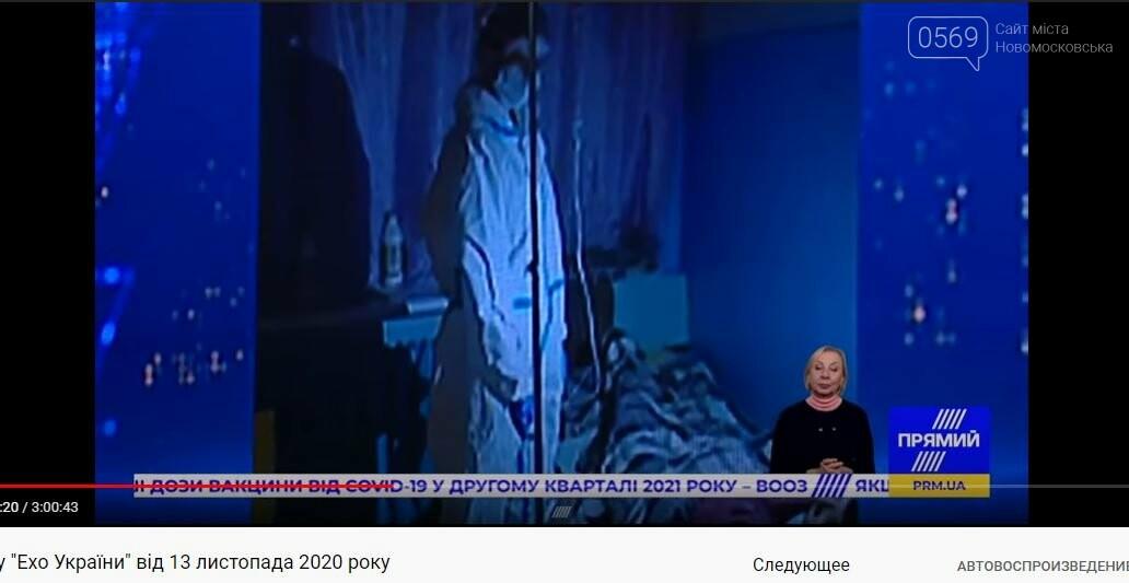 А ось і слава: або як лікарнею Новомосковська лякали країну, фото-2