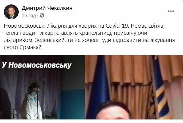 А ось і слава: або як лікарнею Новомосковська лякали країну, фото-3