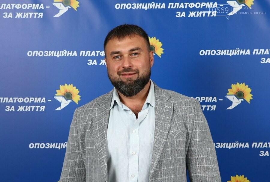 Горсовет Новомосковска возглавил депутат от ОПЗЖ, фото-1