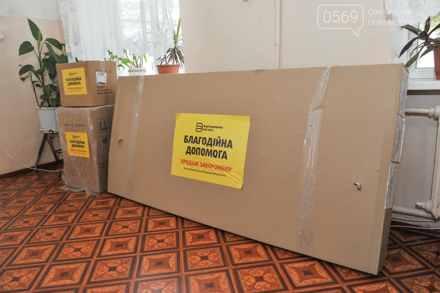 Новомосковська міська лікарня отримала благодійну допомогу від ІНТЕРПАЙП, фото-3