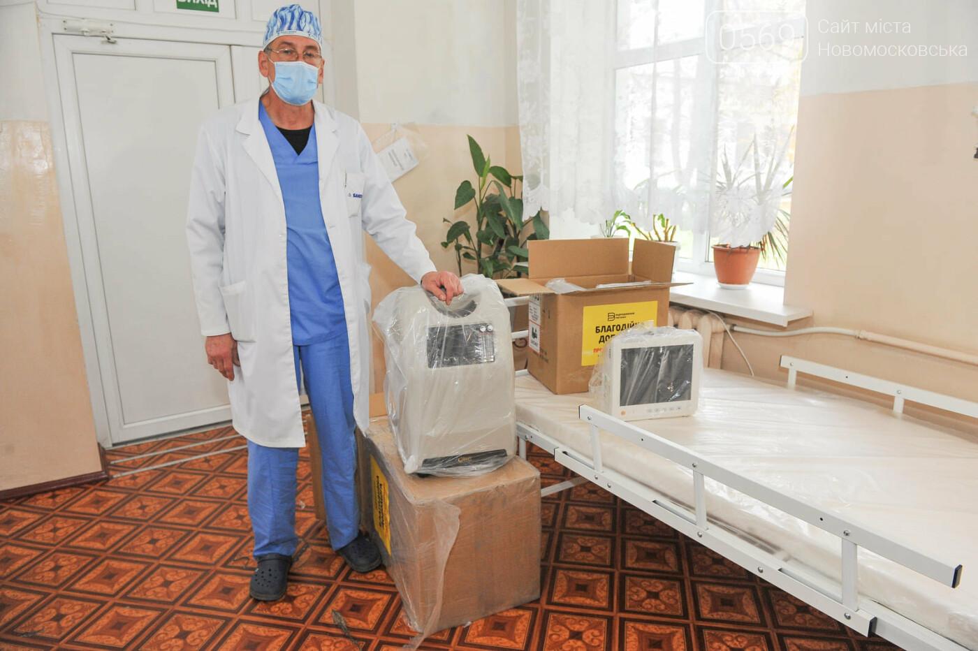Новомосковська міська лікарня отримала благодійну допомогу від ІНТЕРПАЙП, фото-1